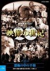 [Blu-ray] NHKスペシャル デジタルリマスター版 映像の世紀 第8集 恐怖の中の平和 東西の首脳は最終兵器・核を背負って対峙した