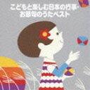 [CD] COLEZO!:: こどもと楽しむ 日本の行事・お節句のうたベスト