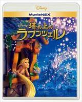 [Blu-ray] 塔の上のラプンツェル MovieNEX