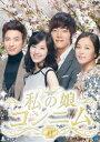 [DVD] 私の娘コンニム DVD-BOX1