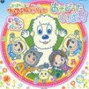 [CD] いないいないばぁっ! あつまれ!ワンワンわんだーらんど あそびうたいっぱい!(CD+DVD)