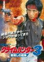 [DVD] クライムハンター3 皆殺しの銃弾