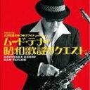 [CD] 沢中健三 with サム・テイラー/TBSラジオ 大沢悠里のゆうゆうワイド プレゼンツ ム