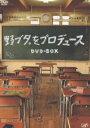 [DVD] 野ブタ。をプロデュース DVD-BOX