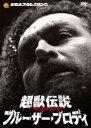 [DVD] 新日本プロレスリング 最強外国人シリーズ 超獣伝説 ブルーザー・ブロディ DVD-BOX