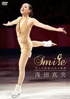 [DVD] 浅田真央 Smile 〜氷上の妖精10年の軌跡〜
