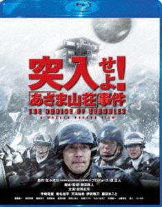 [Blu-ray] 突入せよ! あさま山荘事件 Blu-ray スペシャル・エディション