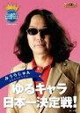 [DVD] みうらじゅんpresents ゆるキャラ日本一決定戦!