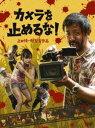 カメラを止めるな! DVD (初回仕様) [DVD]