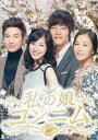 [DVD] 私の娘コンニム DVD-BOX2
