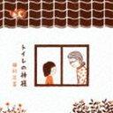 [CD] 植村花菜/トイレの神様(CD+DVD)
