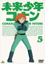 [DVD] 未来少年コナン 5