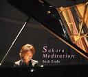 其它 - [CD] 遠藤征志(p)/桜瞑想曲 -遠藤征志 ピアノ・ソロ・アルバム-