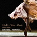 [CD] シルヴァン・デュラン/バレエ・クラス・ミュージック アンヴィ・ドゥ・ダンセ