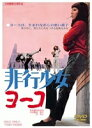 【27%OFF】東映まつり[DVD] 非行少女ヨーコ