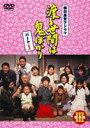 [DVD] �n�鐢�Ԃ͋S���� �p�[�g1 BOX3