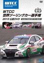 WTCC 世界ツーリングカー選手権 2013 公認DVD Vol.12 第12戦 マカオ/ギア・サーキット [DVD]