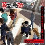 [CD] TVアニメ『笑ゥせぇるすまんNEW』 主題歌シングル
