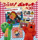 [CD] 決定盤!!::ひらけ!ポンキッキ ベスト