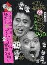 [DVD] ダウンタウンのガキの使いやあらへんで!! 第10巻 浜田・山崎・遠藤 絶対に笑ってはいけない警察24時!!