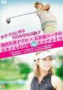 [DVD] 女子プロに学ぶ100を切るGOLF 金田久美子プロ×石井忍コーチのスタイル自分流(秘)スコアメイク