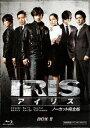[Blu-ray] IRIS〔アイリス〕 <ノーカット完全版> 期間限定スペシャル・プライス Blu-ray BOXII(期間限定)