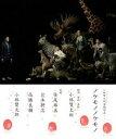小林賢太郎演劇作品「ノケモノノケモノ」 Blu-ray Blu-ray