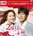 [DVD] 2度目の二十歳 DVD-BOX1〈シンプルBOX 5,000円シリーズ〉