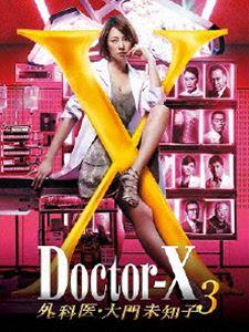[DVD] ドクターX 〜外科医・大門未知子〜 3 DVD-BOX