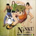 [CD] 決定盤 NINKU-忍空- アニメ主題歌&キャラソン大全集+BGM集