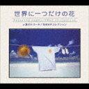 [CD] 世界に一つだけの花 スマップコレクション/α波オルゴール