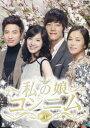 [DVD] 私の娘コンニム DVD-BOX3