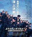 [Blu-ray] エクスペンダブルズ3 ワールドミッション