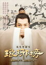 [DVD] 琅邪榜〜麒麟の才子、風雲起こす〜 DVD-BOX2