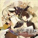 [CD] (ゲーム・ミュージック) ニル・アドミラリの天秤 帝都幻惑綺譚 主題歌&サウンドトラック