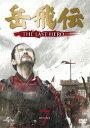 [DVD] 岳飛伝 -THE LAST HERO- DVD-SET7