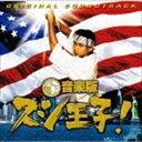 [CD] 見岳章(音楽)/音楽版 スシ王子! ORIGINAL SOUNDTRACK