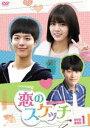 [DVD] 恋のスケッチ〜応答せよ1988〜 DVD-BOX1