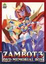 無敵超人ザンボット3 DVDメモリアルBOX [DVD]