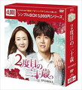 [DVD] 2度目の二十歳 DVD-BOX2〈シンプルBOX 5,000円シリーズ〉