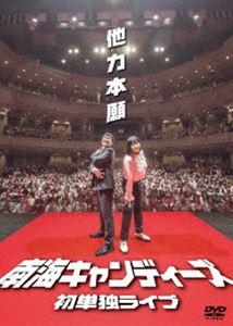 [DVD] 南海キャンディーズ初単独ライブ「他力本願」