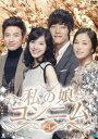 [DVD] 私の娘コンニム DVD-BOX4