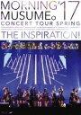 モーニング娘。'17 コンサートツアー春〜THE INSPIRATION 〜 DVD