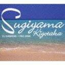 [CD] 杉山清貴/25 SUMMERS〜1983-2008