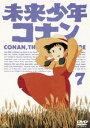 [DVD] 未来少年コナン 7