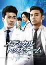 [Blu-ray] メディカル・トップチーム Blu-ray SET1