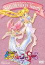 美少女戦士セーラームーンSuperS VOL.7(最終巻) [DVD]
