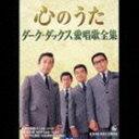 [CD] ダークダックス/心のうた ダーク・ダックス愛唱歌全集