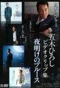 [DVD] 五木ひろしビデオクリップ集 夜明けのブルース