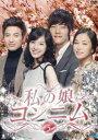 [DVD] 私の娘コンニム DVD-BOX5